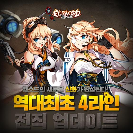 넥슨, 엘소드 여거너 '로제' 네 번째 전직 캐릭터 공개